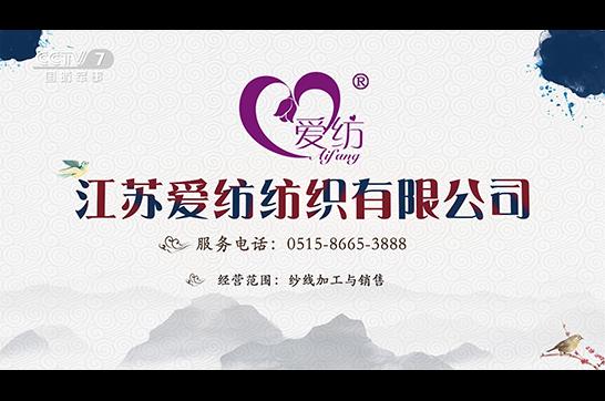 江苏爱纺纺织荣登央视广告!